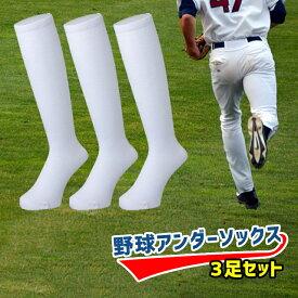 3足組 アンダーソックス3P ホワイト jr ジュニア 少年用から大人用 野球用品 白 アンスト アンダーストッキング 15〜29cm 日本製 靴下 メンズ レディース