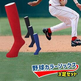 野球 カラーソックス 3足組 3P 靴下 大人用 ジュニア用 3足組 野球用品 一般 大人 小学生 子供 キッズ Jr ジュニア 少年用 靴下 カラー ブラック ダークブルー ネイビー レッド