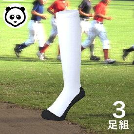 3足組 野球 パンダ アンダーソックス 3Pセット パンダソックス 野球用品 靴下 jr ジュニア 少年 キッズ 子供 一般 大人 日本製 アンダーストッキング アンスト