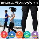 ランニング インナー コンプレッション レディース マラソン ジョギング ウォーキング セックス レギンス スパッツ