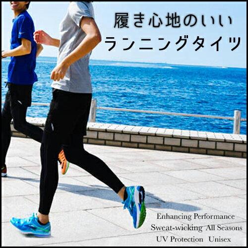 ランニング タイツ ロング インナー コンプレッション メンズ レディース マラソン ジョギング ウォーキング ユニセックス 男女兼用 レギンス スパッツ 着圧 サポート サッカー スポーツ 登山 吸汗速乾 UVカット 10分丈 ウェア フィット ヨガ フィットネス