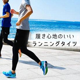 ランニング タイツ ロング 10分丈 コンプレッション メンズ レディース マラソン タイツ ジョギング レギンス スパッツ 着圧 サポート インナー