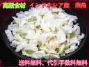 東洋ツバメの巣 インドネシア産 【燕角】 50g入 【自社正規輸入品】