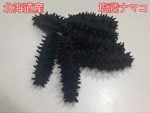【北海道産】A級品塩蔵なまこ Mサイズ(5〜10g) 約250g入 天然ナマコ