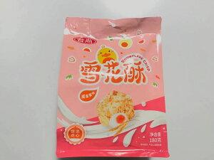 台尚 雪花酥 蛋黄味  小分け 180g