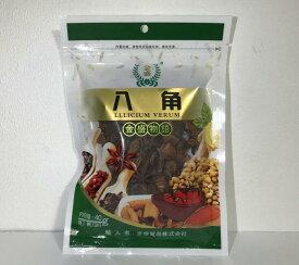 八角 原型 スターアニス 八角茴香ユウキ 40g