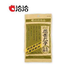 【洽洽原香瓜子】 ヒマワリの種 向日葵の種 食用ひまわりの種、向日葵瓜子 260g