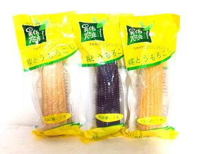 【玉米3色選べる】 黒糯玉米棒 白糯玉米棒 黄糯玉米棒 モチとうもろこし 軸付き糯玉米 10本入