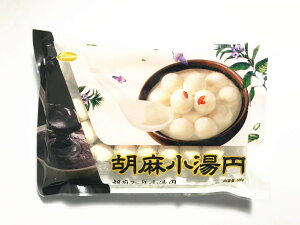 胡麻小湯圓 ごま団子 ゴマ入り 中華白玉団子 冷凍食品 300g