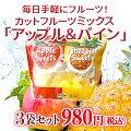 アップル&パインスイーツ/カットりんご&カットパイン/朝食やおやつに/簡易的・個包装・衛生的/約30g(約2切れ)(1袋にアップル3p+パイン2p)×3袋入