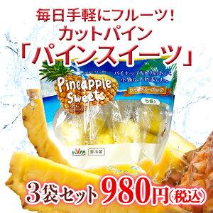 カットパイン パインスイーツ 朝食 おやつ パイナップル カットフルーツ 果物 簡易的 個包装 衛生的 約30g(約2切れ)×5パック×3袋入