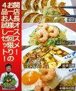 「お試しセット」 八百屋さんが作るお惣菜の手作り中華惣菜、餃子・五目ビーフン・麻婆豆腐・中華丼の具がお取り寄せでも人気だよ!湯煎で簡単調理!
