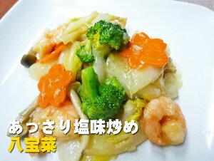 【八宝菜】 八百屋さんが作るお惣菜の手作り中華惣菜、お取り寄せでも人気だよ!湯煎で簡単調理!