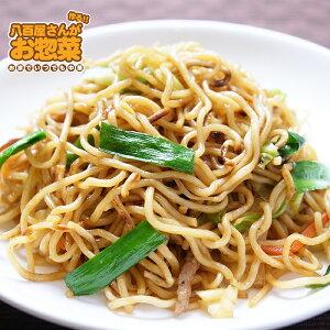 上海焼きそば 惣菜セット 惣菜レトルト 手作り惣菜 冷凍食品 手作り中華 お取り寄せ ギフト プレゼント 八百屋さんが作るお惣菜