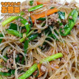 【チャプチェ】八百屋さんが作るお惣菜の手作り中華惣菜、お取り寄せでも人気だよ!湯煎で簡単調理!