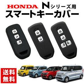 スマートキー ケース ホンダ Nシリーズ カバー シリコン シリコンキーケース N-BOX Nワゴン Nバン N-BOX+、N-ONE、N-WGN、N-BOX SLASH、N-VAN