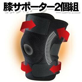 膝サポーター 2枚組 フリーサイズ 膝 ひざ サポーター 送料無料