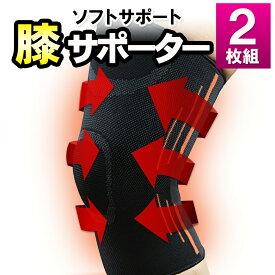 膝サポーター 2枚組 薄手 医療用 ジョギング バスケ マラソン ひざサポーター