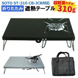SOTO ST-310対応 遮熱 テーブル 折りたたみ式 軽量 コンパクト 収納バッグ付 遮熱板 シングルバーナー ブラック シルバー イワタニ ジュニアコンパクトバーナー cb-jcb 対応 あす楽