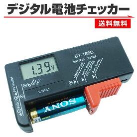電池残量 チェッカー デジタル バッテリーチェッカー 乾電池 角型 ボタン電池 電池 残り チェック デジタル表示