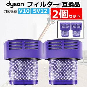ダイソン フィルター V10 互換品 2個セット dyson SV12 シリーズ 専用 水洗いOK 掃除機 コードレスクリーナー あす楽