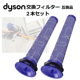 ダイソン フィルター 互換品 2個 2本 dyson V8 V7 V6 DC58 DC59 DC61 DC62 DC74 用 水洗いOK