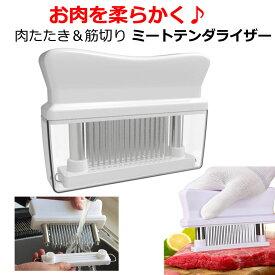 肉筋切り ミートテンダライザー 48本刃 肉たたき 肉を柔らかく 肉料理 プロ仕様 とんかつ ステーキ 送料無料