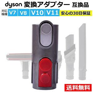 ダイソン 変換アダプター 互換品 Dyson V7 V8 V10 V11 対応 アタッチメント ハンディクリーナー 旧ノズルが使える
