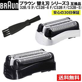 ブラウン 替刃 シリーズ3 互換品 32B 32S (F/C32B F/C32B-5 F/C32B-6) 網刃 内刃セット 一体型カセット BRAUN 替え刃 シェーバー