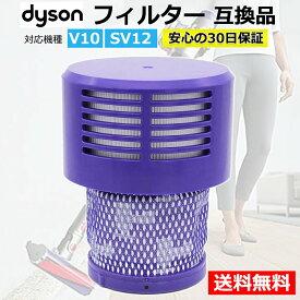 ダイソン フィルター 互換品 1個 dyson V10 SV12 シリーズ 専用 水洗いOK