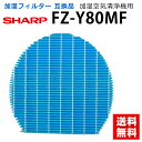 シャープ 加湿 フィルター 互換品 FZ-Y80MF SHARP 加湿空気清浄機用 加湿フィルター f...