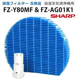 シャープ 加湿 フィルター 互換品 FZ-Y80MF とAg+イオンカートリッジ FZ-AG01K1セット加湿空気清浄機用 加湿フィルター fz-y80mf 消耗品 交換品