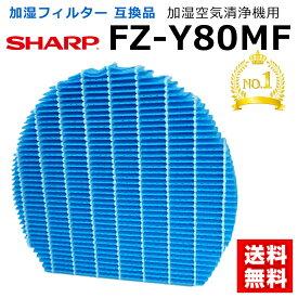シャープ 加湿 フィルター 互換品 FZ-Y80MF SHARP 加湿空気清浄機用 加湿フィルター fz-y80mf 消耗品 交換品 FZY80MF