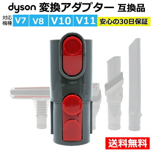 【〜7/26当店限定ポイント5倍】ダイソン 変換アダプター 互換品 Dyson V7 V8 V10 V11 対応 アタッチメント ハンディクリーナー 旧ノズルが使える