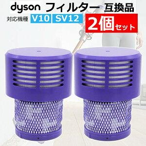 ダイソン フィルター 互換品 2個セット dyson V10 SV12 シリーズ 専用 水洗いOK 掃除機 コードレスクリーナー