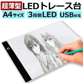 LED トレース台 薄型 A4 サイズ USB給電 コード付き A4サイズ トレーシング イラスト 色つけ製図 アニメ コミック キャラクター LED Tracing ダイヤモンドアート