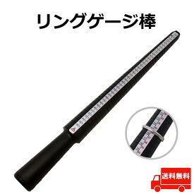 リングゲージ棒 リングゲージ 指輪のサイズ 計測 調べる サイズ棒 指輪 リング 溝付き 軽量 プラスチック リングに傷がつかない リング内径 日本規格 欧州規格 US規格