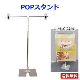 POPスタンド ポップスタンド 販促用 長さ調節OK ポスタースタンド 簡単組み立て コンパクト イベント フリマ 1個 コミケ 卓上 ポスター スタンド POP立て ポップ立て ポスター 展示 送料無料