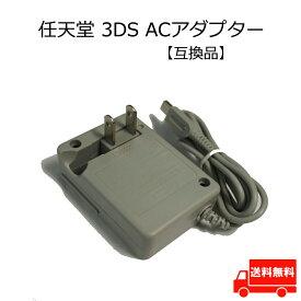 任天堂 ニンテンドー 3DS 互換 充電 ACアダプター コンパクト 2DS 3DS LL New 3DS New 3DS LL New 2DS LL DSi DSi LL 送料無料