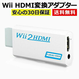 Wii HDMI 変換 アダプター コンバーター HDMI接続 ウィー 任天堂 hdmi