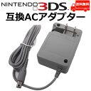 任天堂 ニンテンドー 3DS 互換 充電 ACアダプター コンパクト 2DS 3DS LL New 3DS New 3DS LL New 2DS LL DSi DSi LL …