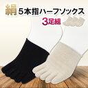 シルク 5本指 指先 ソックス 3足セット 靴下 ハーフソックス つま先 絹 重ね履き 冷え取り 男女兼用 白 黒 五本指