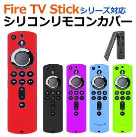 Fire TV Stick シリーズ対応 リモコンカバー シリコン カバー ケース ファイヤースティック 薄型 軽量 汚れ防止 キズ防止
