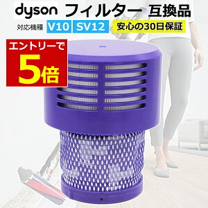 【〜7/26当店限定ポイント5倍】ダイソン フィルター 互換品 1個 dyson V10 SV12 シリーズ 専用 水洗いOK
