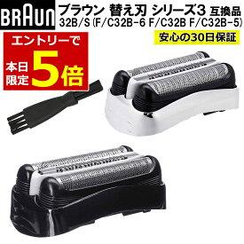 【10/25エントリーでP5倍!】ブラウン 替刃 シリーズ3 互換品 32B 32S (F/C32B F/C32B-5 F/C32B-6) 網刃 内刃セット 一体型カセット BRAUN 替え刃 シェーバー