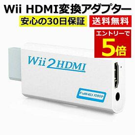 【8/4-11当店限定P5倍】Wii HDMI 変換 アダプター コンバーター HDMI接続 ウィー 任天堂 hdmi