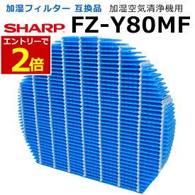 【10/21エントリーでP2倍!】シャープ 加湿 フィルター 互換品 FZ-Y80MF SHARP 加湿空気清浄機用 加湿フィルター fz-y80mf 消耗品 交換品 FZY80MF