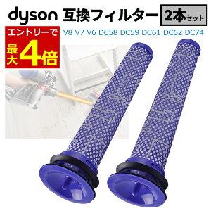 【10/19当店限定エントリーでP4倍!】ダイソン フィルター 互換品 2個 2本 dyson V8 V7 V6 DC58 DC59 DC61 DC62 DC74 用 水洗いOK