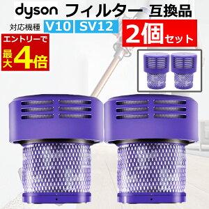 【10/19当店限定エントリーでP4倍!】ダイソン フィルター V10 互換品 2個セット dyson SV12 シリーズ 専用 水洗いOK 掃除機 コードレスクリーナー あす楽