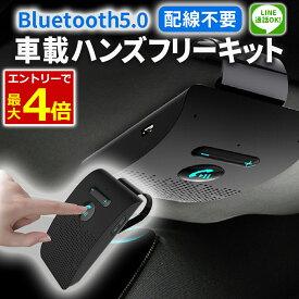【10/19当店限定エントリーでP4倍!】Bluetooth ハンズフリー ワイヤレス ハンズフリー キット 車載 ハンズフリーキット 日本語音声 ハンズフリー通話 Siri起動 振動検知搭載 音楽対応 通話キット スピーカー マイク ワイヤレス 高音質
